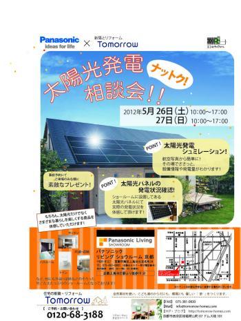 太陽光イベントチラシ①