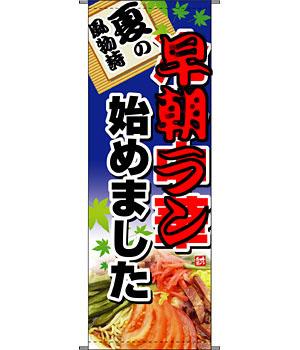 asarun_nobori1.jpg