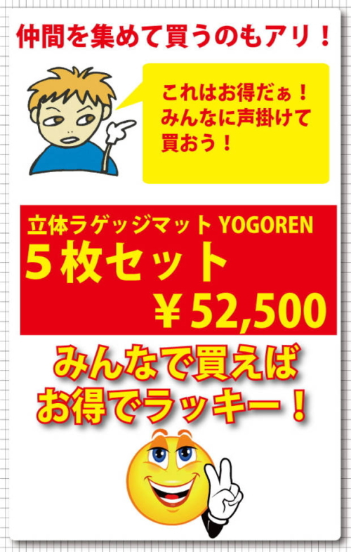 【ハイエース】【NV350】【フロア】【フロアマット】【ラゲッジマット】立体フロアマットYOGOREN3