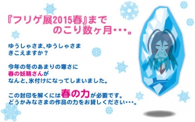 cristal_yousei3_story.jpg