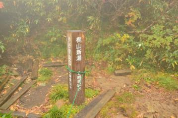 雨飾山_469