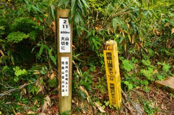 雨飾山_770