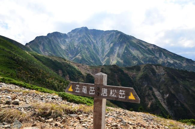 五竜岳_363