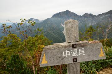 五竜岳_498