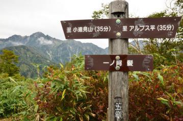 五竜岳_518