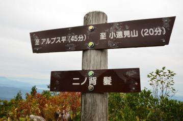 五竜岳_513