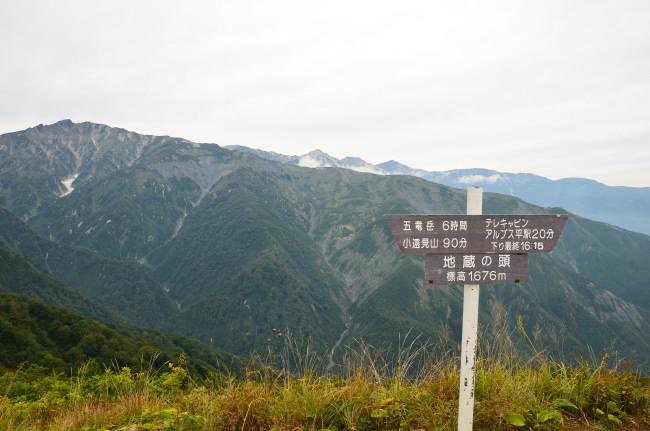 五竜岳_526