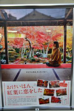京都大阪_0565