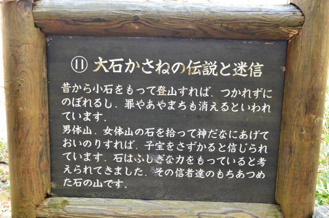 縮小筑波山_0076