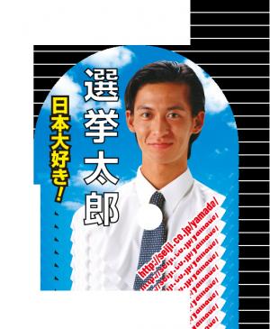 ch_uchiwa.png