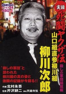 yakuza07203636.jpg