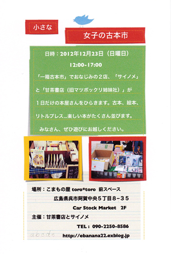 jyosi_furuhon1_20121124103312.jpg
