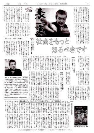 日刊ゲンダイの特集記事のテキスト化
