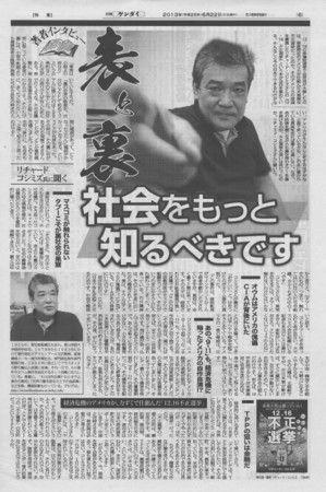 リチャード・コシズミ氏インタビュー記事