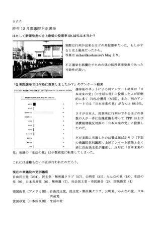 参議院選挙の不正選挙阻止宣伝ビラ2
