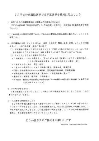参議院選挙不正選挙絶対阻止(最終版)1