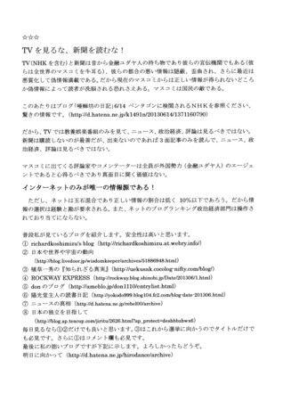 参議院選挙不正選挙絶対阻止(最終版)3