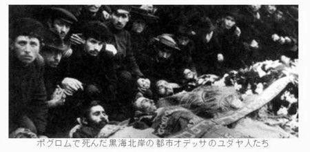 ボグロムで死んだユダヤ人たち