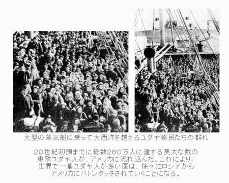 蒸気船のユダヤ移民たちの群れ