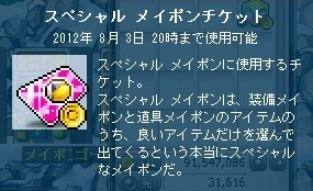 スペシャルメイポンチケット