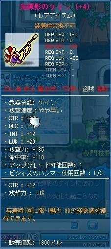 130ケインUG1