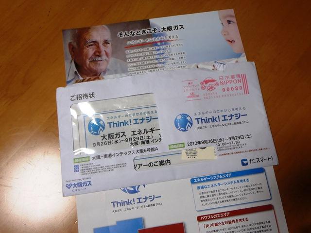 大阪ガス招待状120926
