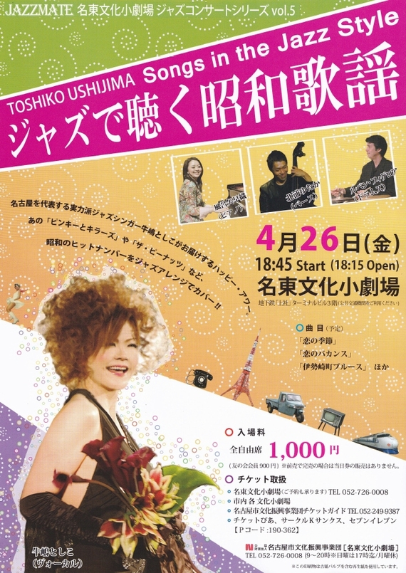 UshijimaLive20130426a.jpg