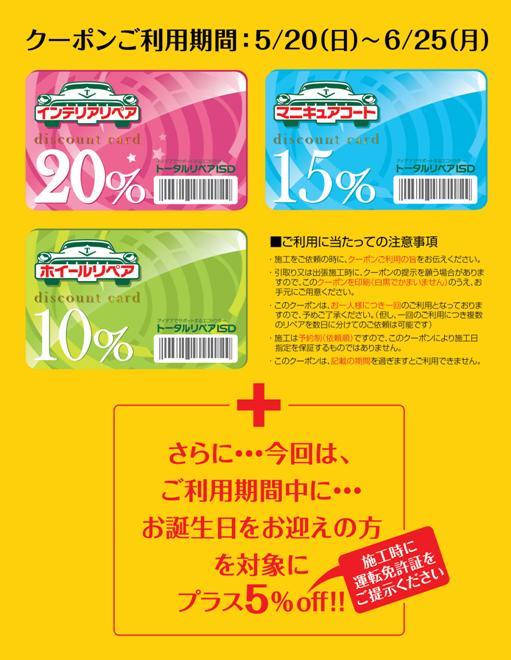 webお得クーポン520625