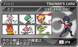 トレーナーカード格闘A