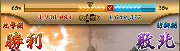 vs島津戦防1