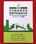 第51回日本糖尿病学会関東甲信越地方会プログラム抄録集