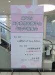 第17回日本病態栄養学会