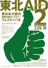 エイド2 (表)