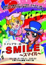 smiledeki_20130109142950.jpg