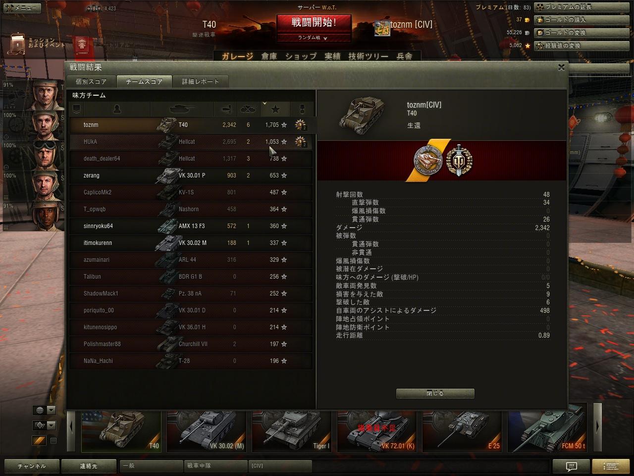 T40その2