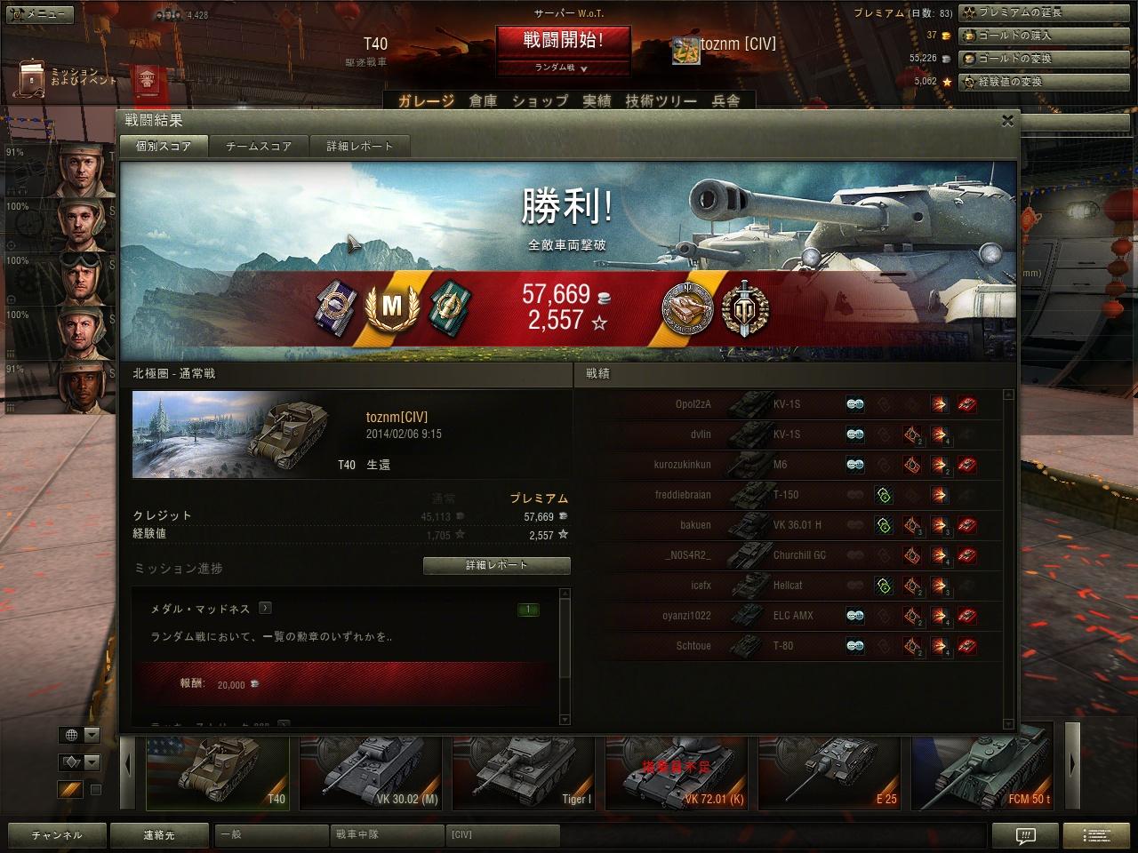 T40その1