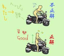 大型免許取得への道…目指せ!女ハーレー乗り!!!