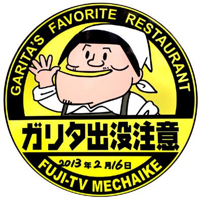 ガリタ食堂weblog