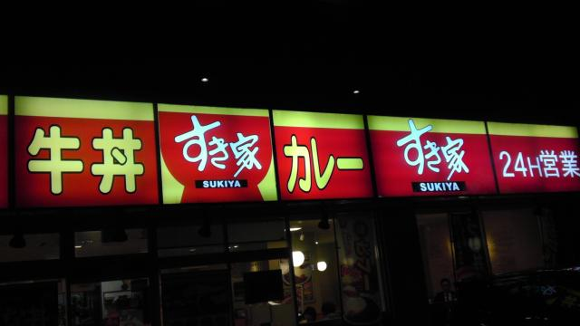 すき家(ダブルキング)