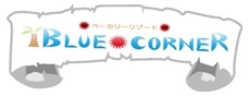 Blue_Cornerさん