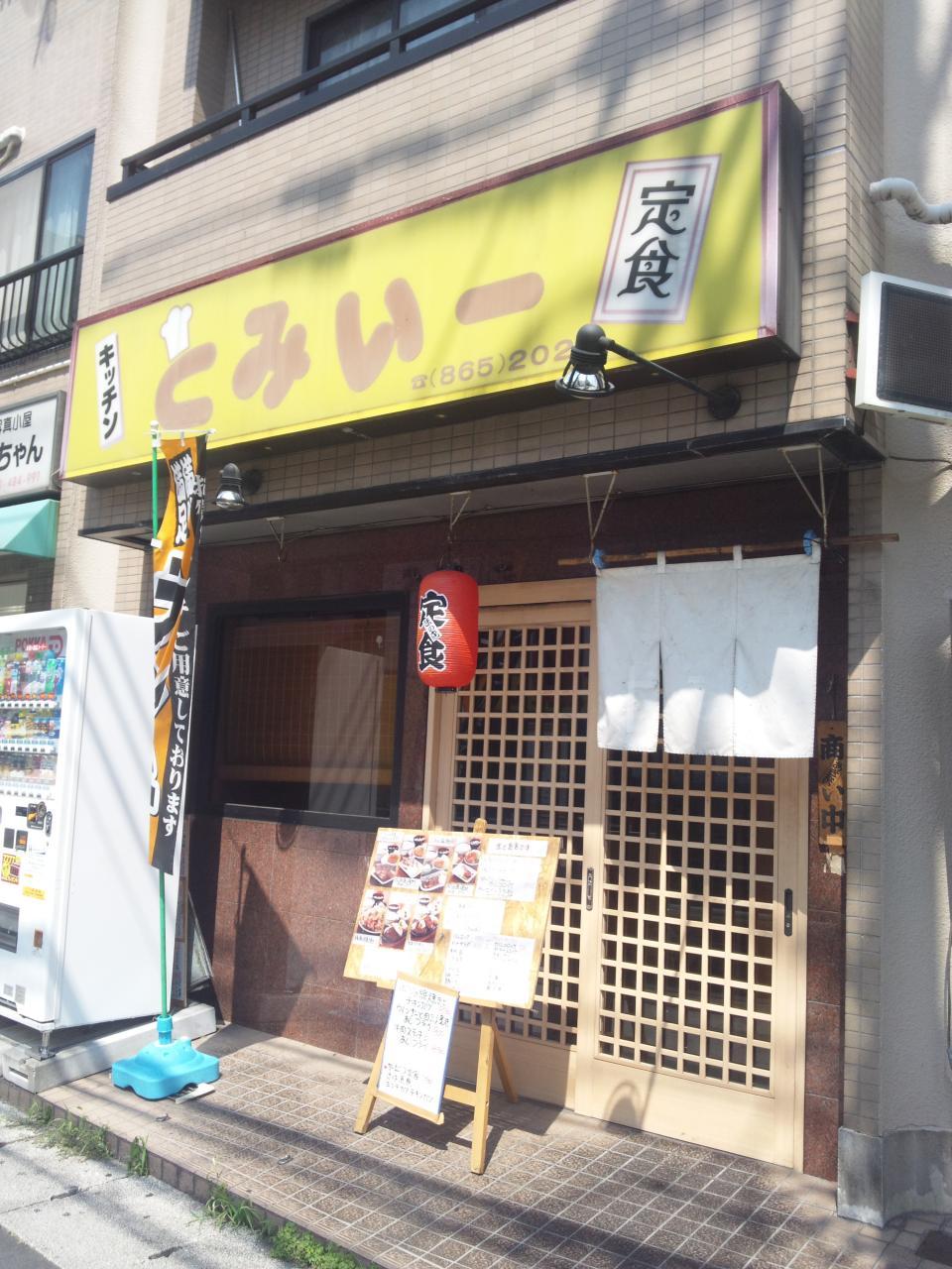 とみー(店舗外観)