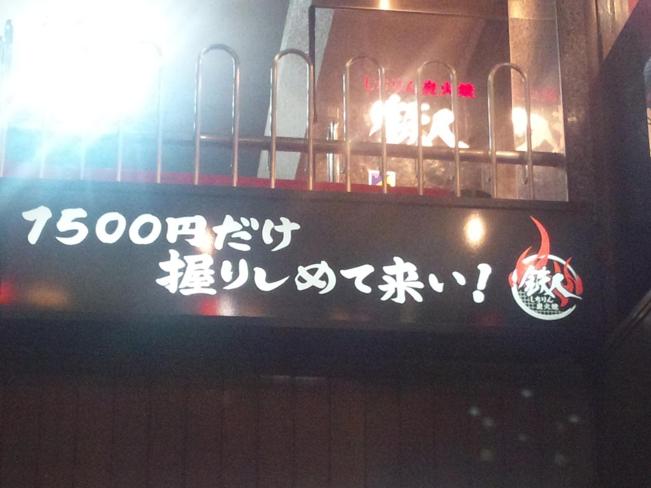 しちりん炭火焼鉄人下北沢店(店舗外観)