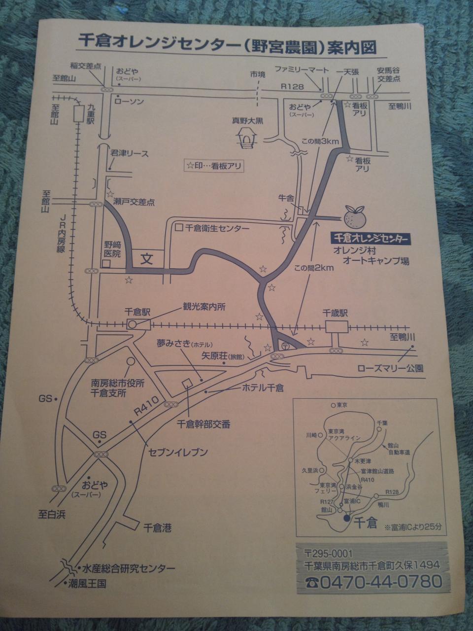 千倉オレンジセンター(地図)