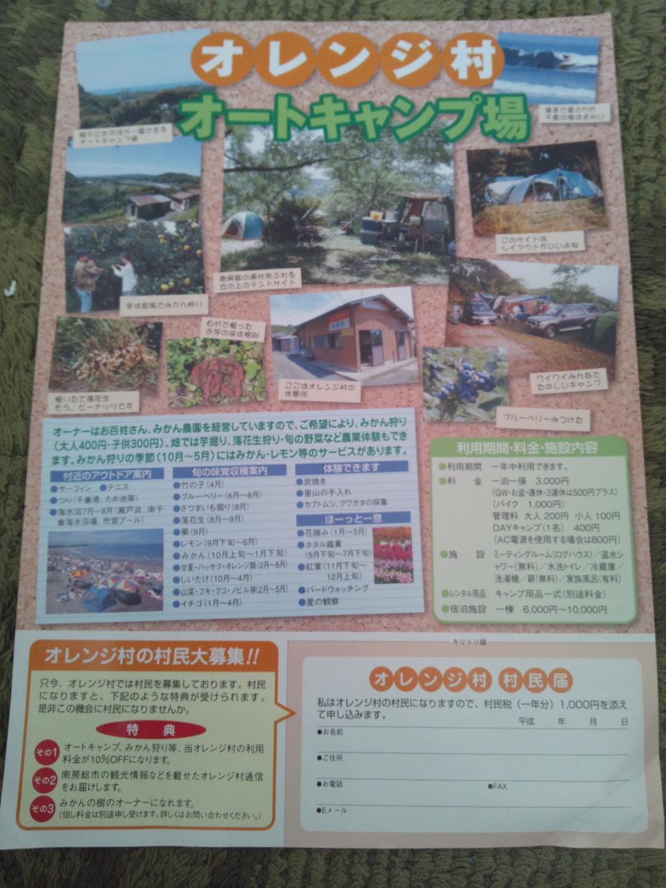 千倉オレンジセンター(キャンプ)