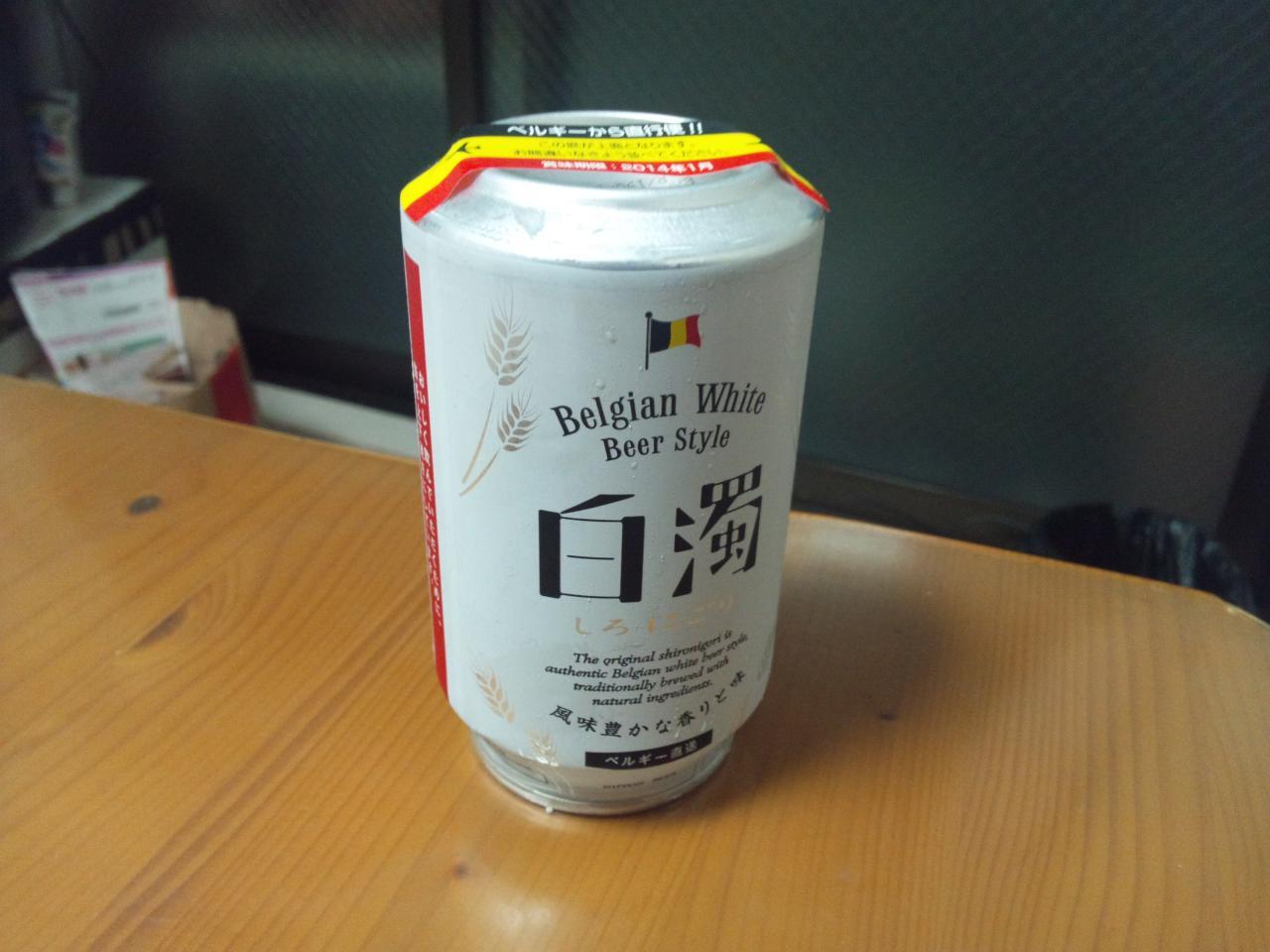 ベルギービール(白濁)