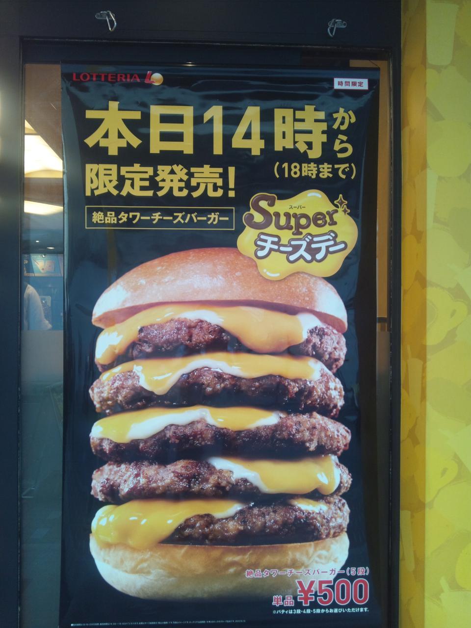 ロッテリア日本橋高島屋店(ポスター)