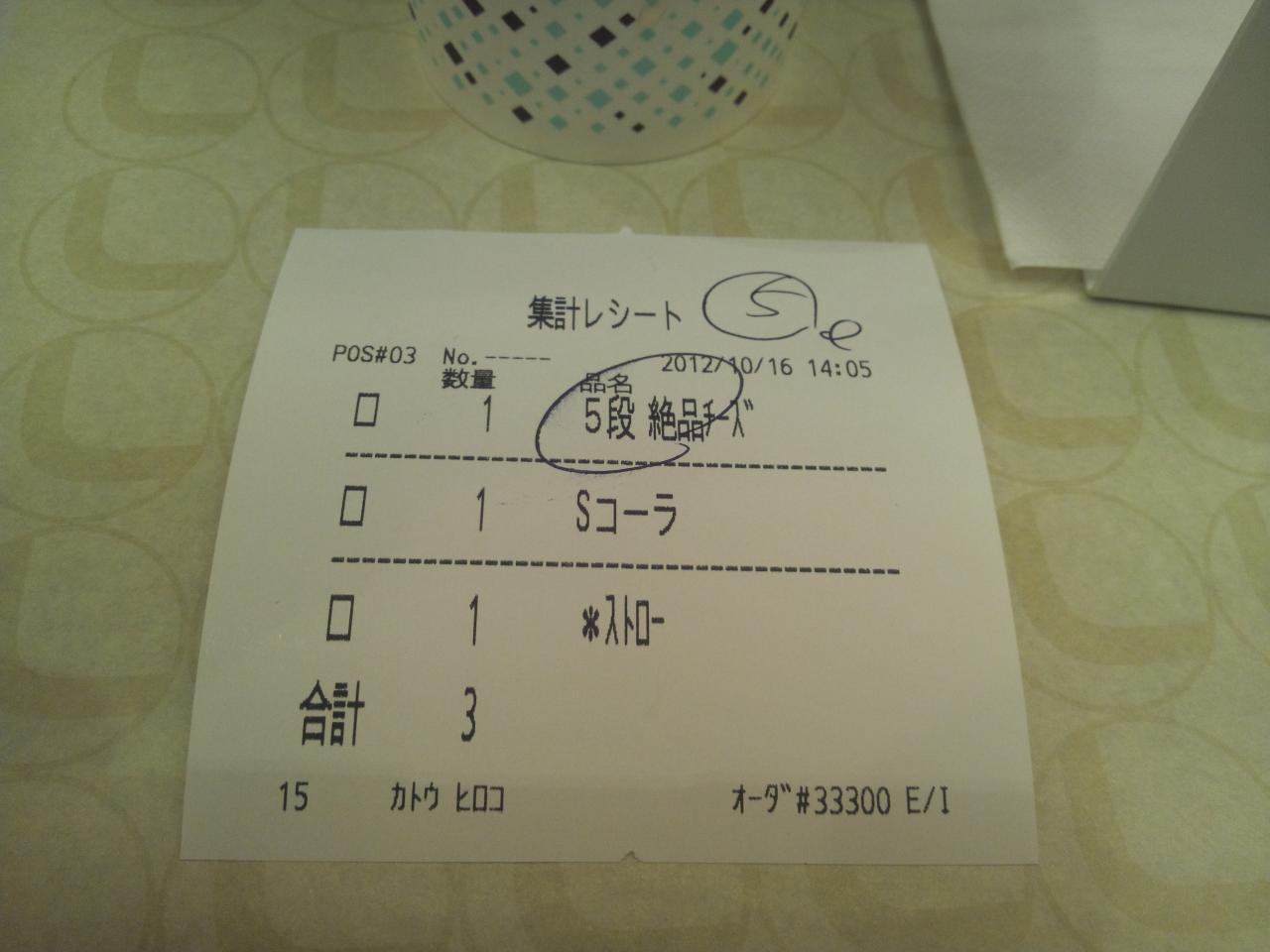 ロッテリア日本橋高島屋店(絶品タワー)
