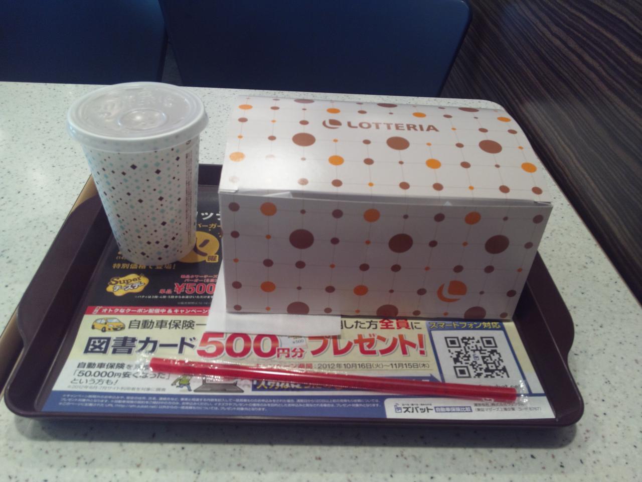 ロッテリア横浜天王町イオン店(エビツリーバーガー)