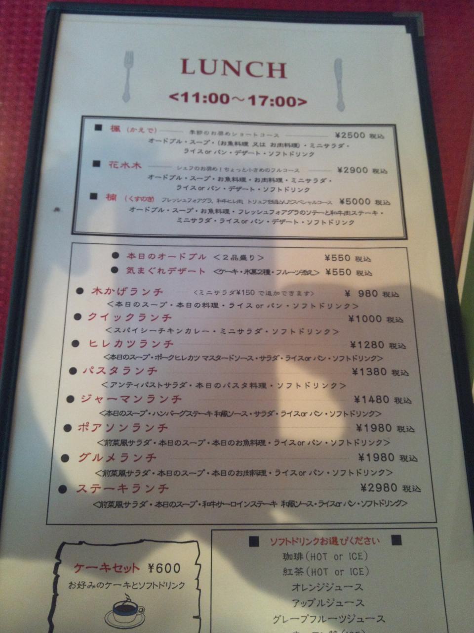 木かげ茶屋(メニュー)