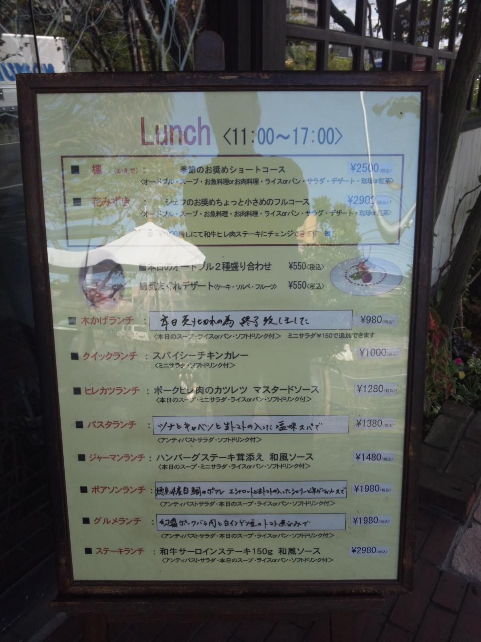 木かげ茶屋(入口メニュー)